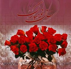 اس ام اس های عاشقانه عید نوروز